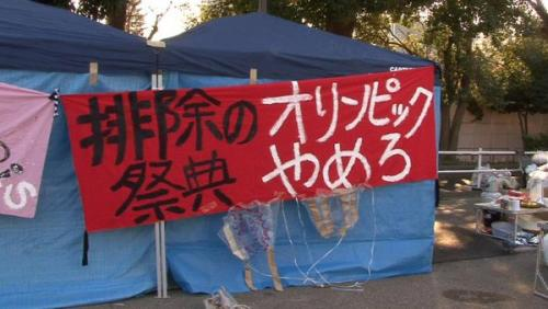 Tokyo2020 noolympicevictions HQ